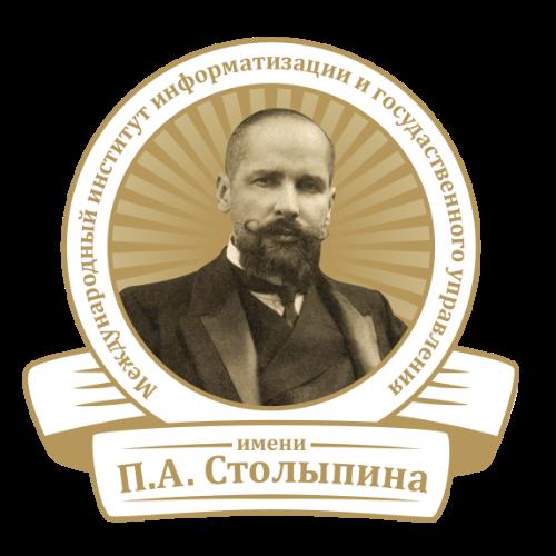 Международный институт информатизации и государственного управления им. П.А. Столыпина